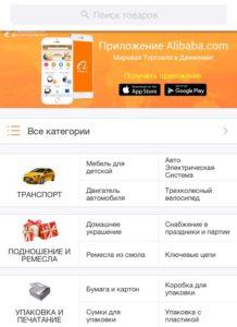 dostavka-tovarov-s-alibaba-com-w