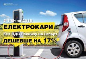 zakon-3251-i-rastamozhka-mashin-v-ukraine-v-2018-godu-2-r