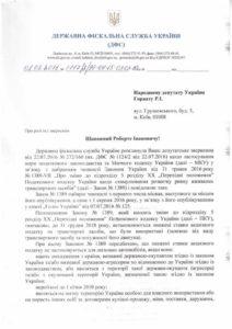 zakon-3251-i-rastamozhka-mashin-v-ukraine-v-2018-godu-w