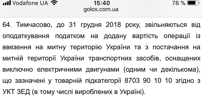 rastamozhka-elektromobilej-besplatno-i-bez-nalogov-pravda-ili-net-i-chto-za-zakonoproekt-5494-q