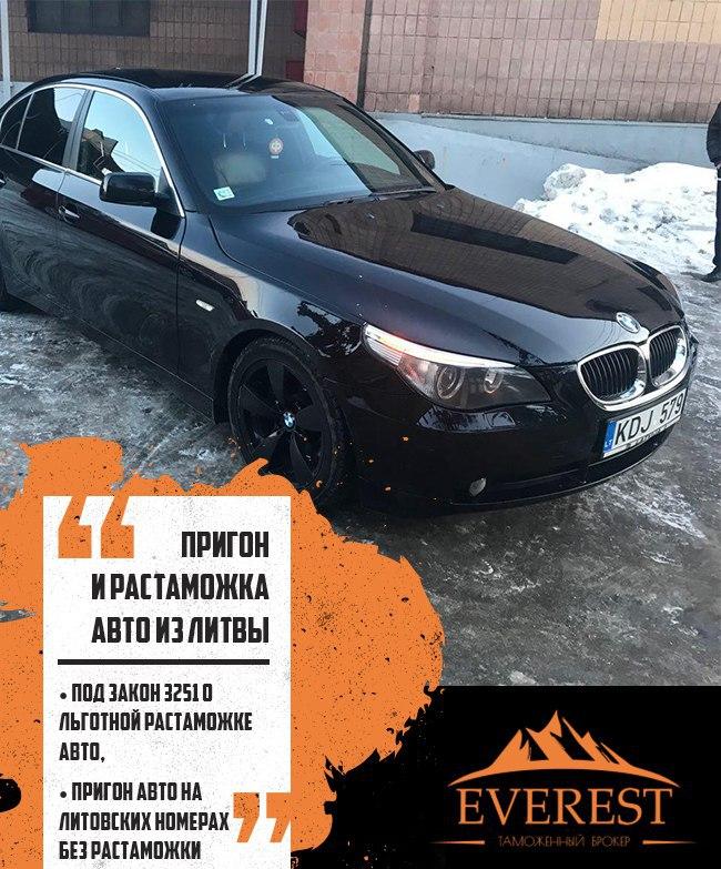 rastamozhka-avto-iz-litvy-q-2