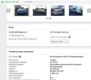 cena-netto-i-brutto-pri-pokupke-avto-v-evrope-1