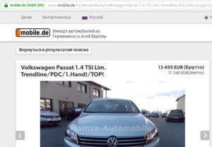 cena-netto-i-brutto-pri-pokupke-avto-v-evrope