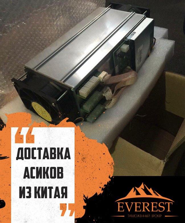 dostavka-majnerov-asikov-komplektuyushhix-dlya-ferm-v-ukrainu-iz-kitaya-1-2-w