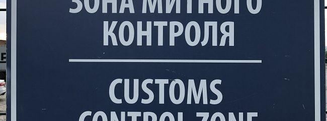 kak-organizovat-eksport-tovarov-iz-ukrainy-q