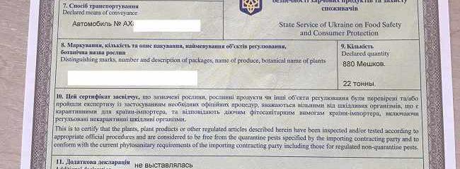 kakie-dokumenty-nuzhny-dlya-tamozhennogo-oformleniya-eksporta-tovarov-v-ukraine-q